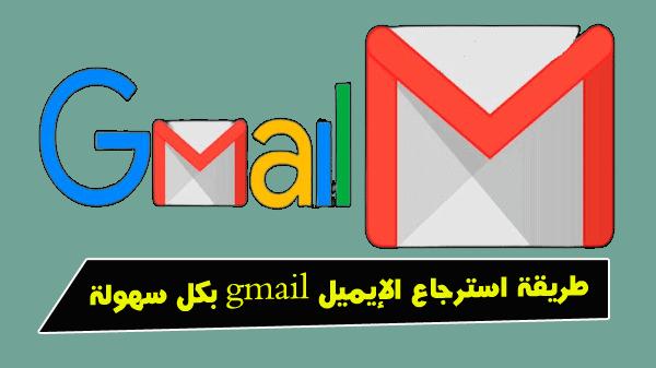 طريقة استرجاع الايميل Gmail Gaming Logos Google Logos