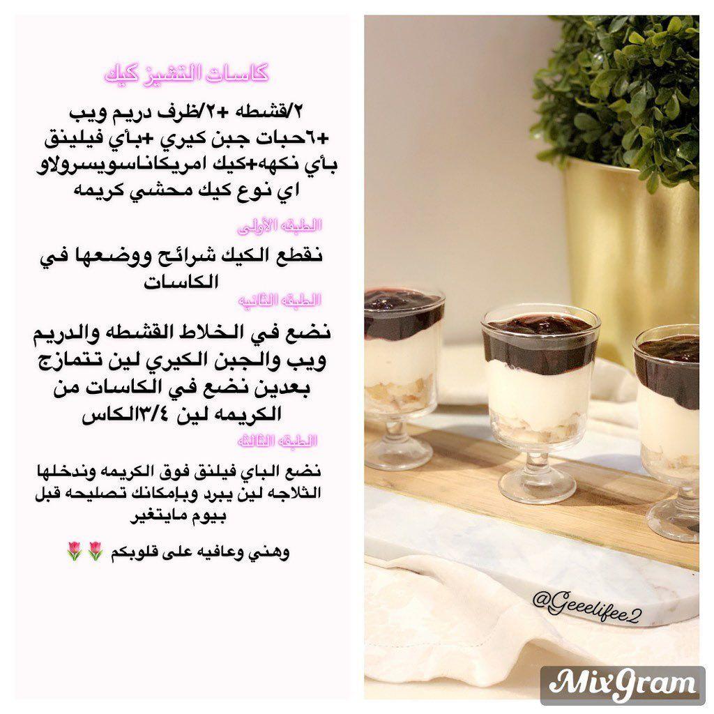 Gee Life On Instagram Geeelifee2 تشيز كيك سلطات لذيذه بسبوسه طبخ مطبخي وصفات شيف Recipes Food Condiments