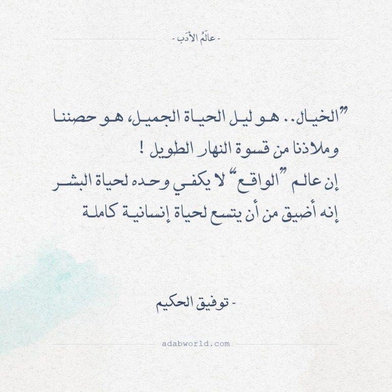اقتباس توفيق الحكيم الخيال من كتاب عصفور من الشرق Words Quotes Quotations Quotes
