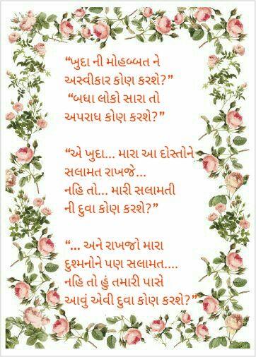 Pin by rita rathod on hindi gujarati pinterest explore 50th anniversary invitations and more stopboris Image collections