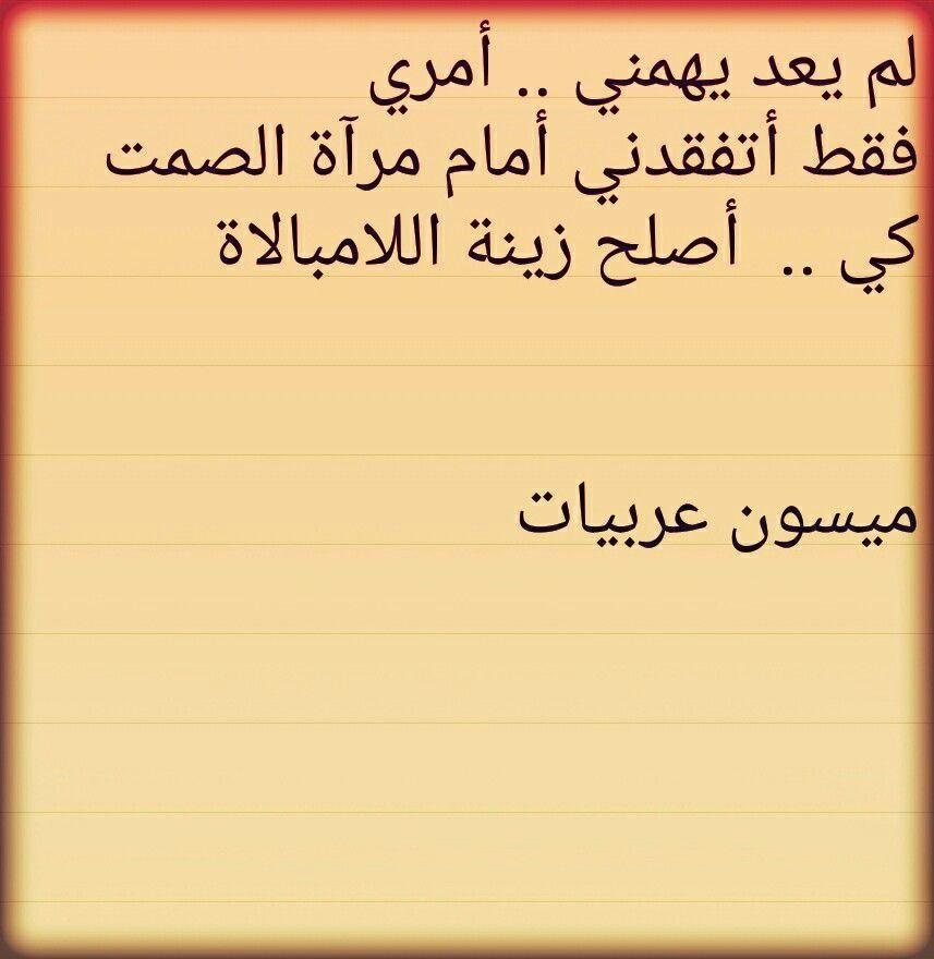 لم يعد يهمني . . . | Math, Arabic calligraphy, Calligraphy