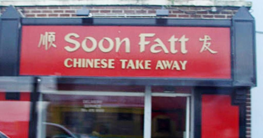 When you need to eat, but the name doesn't sound ...