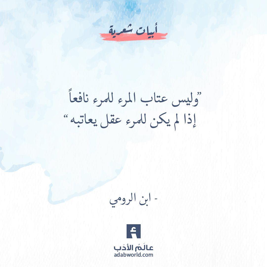 وليس عتاب المرء للمرء نافعا لابن الرومي عالم الأدب Simple Love Quotes Words Quotes Quotes For Book Lovers