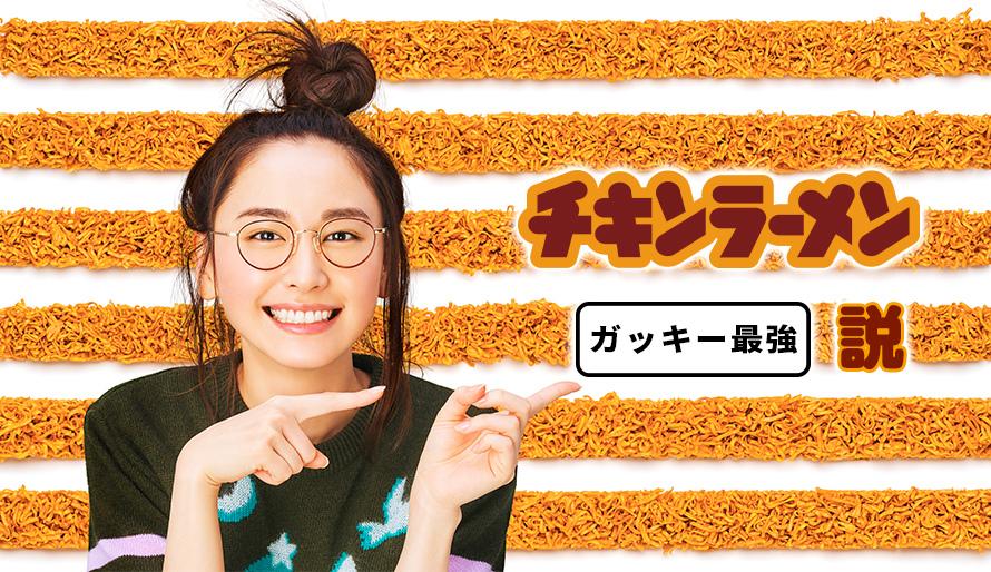 [新垣結衣]日清雞湯拉麵廣告「Yuichiki多了20克之說」+「Yuichiki第 ...