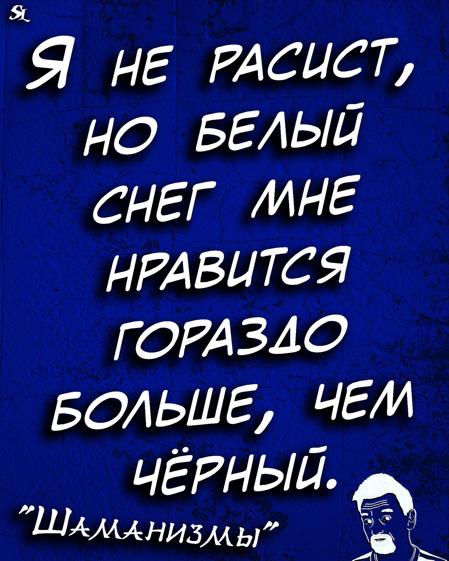 Shamanizmy Shutki Prikol Yumor Jokes Funny Humor Memes Shaman Ledentsov Sl Shaman Ledentsov Humor Quotations Jokes