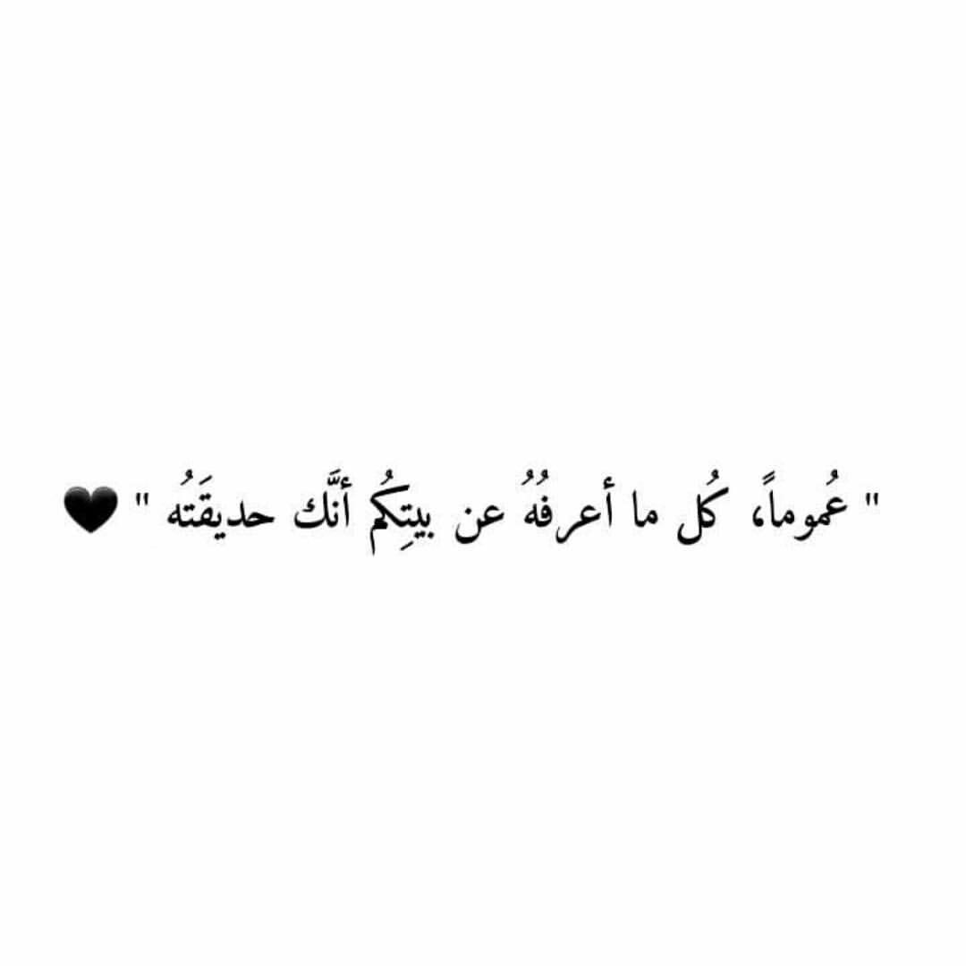 Pin By Mlak On Love One Word Quotes Talking Quotes Hadith Quotes