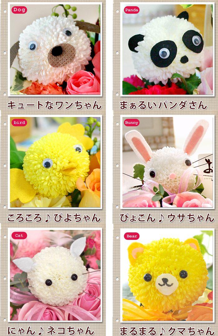 animal flower arrangements   Rakuten Cute animals  animal  flower arrangement is part of Animal flower arrangements -