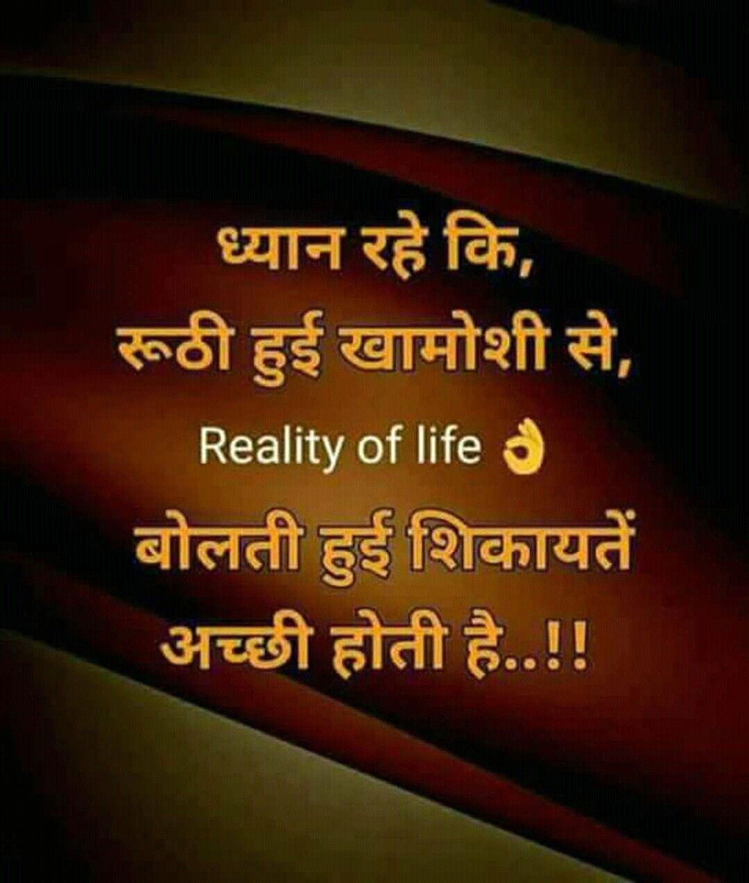 Khamoshi हनद शयर Hindi Quotes Quotes