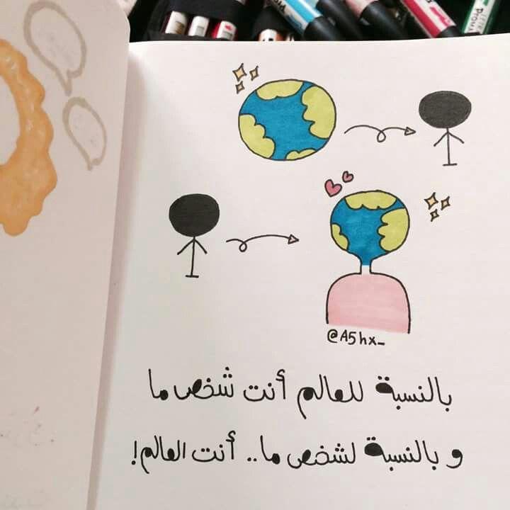 انت العالم Cartoon Quotes Beautiful Arabic Words Picture Quotes