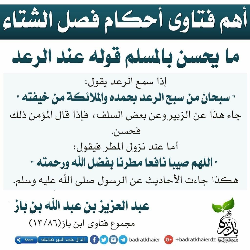 Pin By A K On Islam مشروع بذرة خير Arabic Calligraphy Math Equations Math