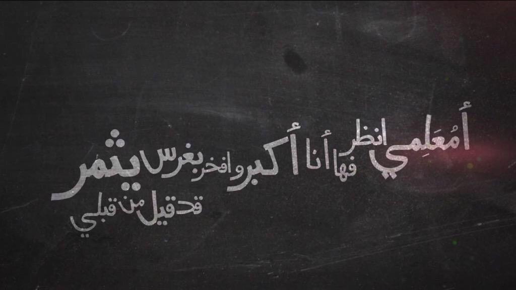 عربيات يوم المعلم علم Teacher Quotes School Art Activities Cute Profile Pictures