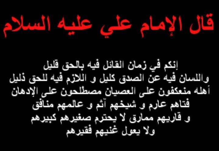 الامام علي عليه السلام Imam Ali Quotes Ali Quotes Words Of Wisdom