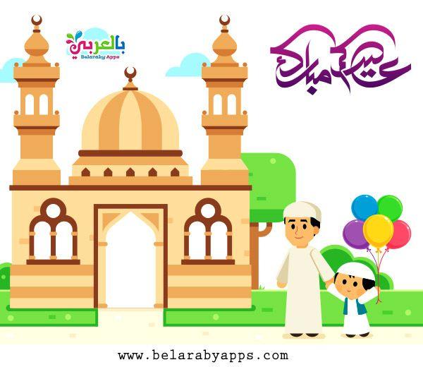 صور رسومات عيد الفطر المبارك رسم مظاهر العيد بالعربي نتعلم Eid Mubarak Greetings Eid Mubarak Greeting Cards Muslim Holidays
