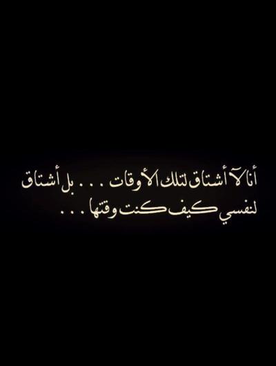 ذكريات Arabic Quotes Quotes Cool Words