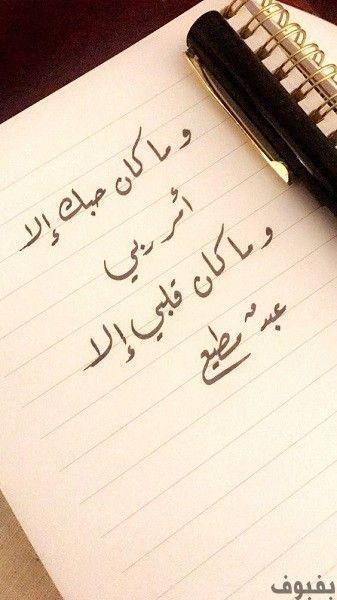 صور للزوجة و بوستات عن حب الزوج لزوجته بفبوف Quotes For Book Lovers Short Quotes Love Sweet Love Quotes