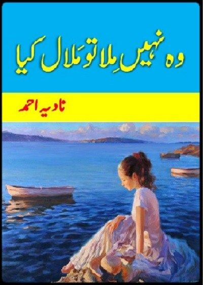 MALAL NOVEL UMERA AHMED EPUB