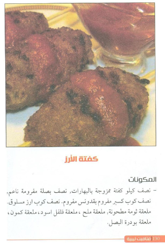 Pdf Print كتاب فتافيت ليبية 2016 By ميس الريم Issuu Fatafeat Food Beef