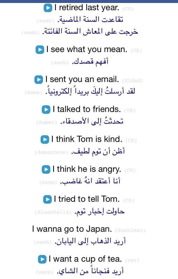 Pin By متملكني غرور On Arabic English Language Learning Grammar Learn English Learn English Words