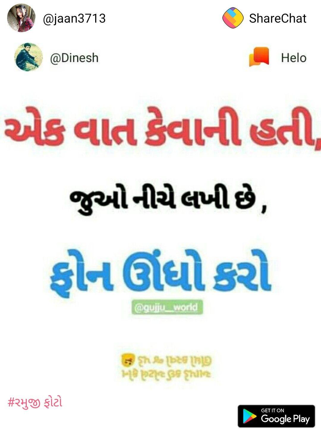 Funny Friendship Shayari In Gujarati : funny, friendship, shayari, gujarati, Ideas, Gujarati, Quotes,, Jokes