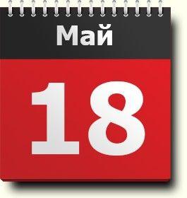 Картинки по запросу 18 Мая праздники