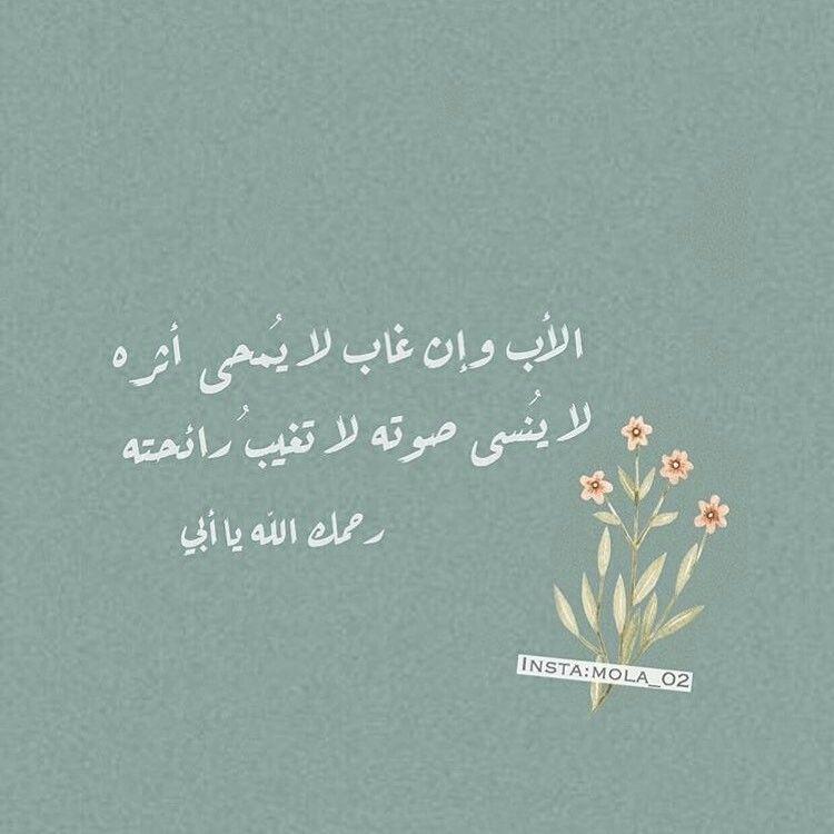 اللهم ارحم أبي Love Smile Quotes Dad Quotes Quran Quotes Love