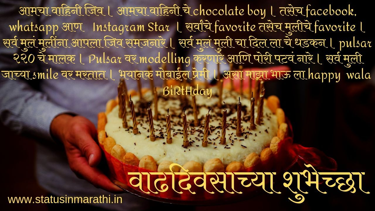 Best Happy Birthday Status In Marathi 2019 20 Happy Birthday Wishes In Marathi Happy Birthday Status Happy Birthday Fun Happy Birthday Wishes