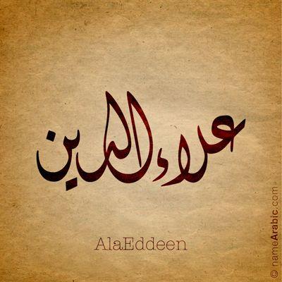 Alaaeddeen Arabic Calligraphy Design Islamic Art Ink Inked Name Tattoo Find Your Name A Calligraphy Name Arabic Calligraphy Arabic Calligraphy Design
