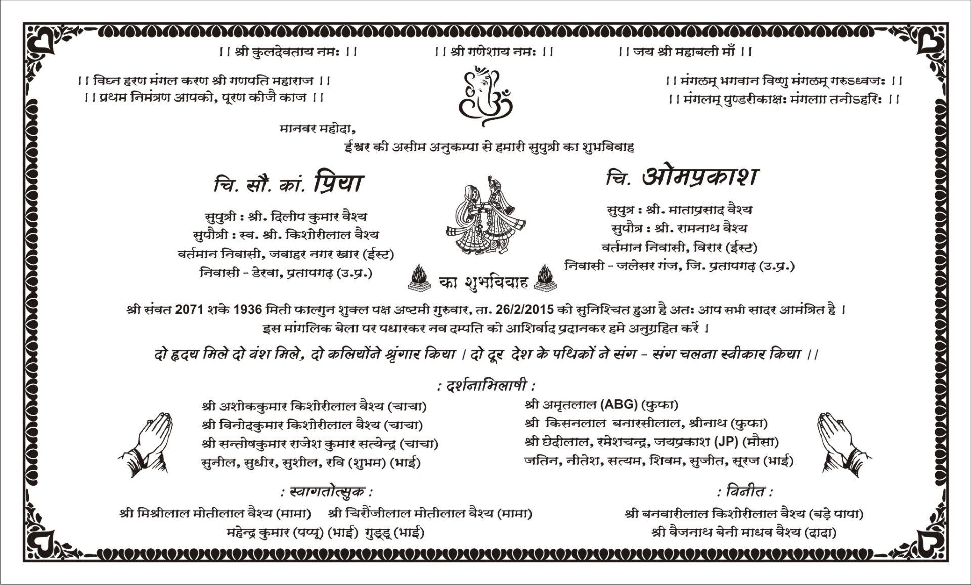 hindi card samples wordings in 2020  wedding card format