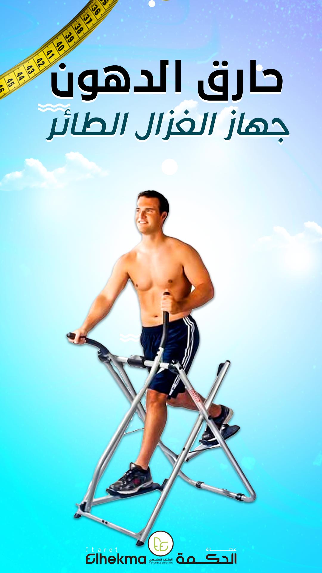 تخلص من الدهون نهائيا وتألق بجسم مثالي مع جهاز الرياضة المتكامل الغزال الطائر الذي يعمل علي زيادة معدل حرق الدهون وشد وتقوية العضل Gym Swim Trunk Swimming