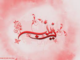 Image result for Calligraphy of name zainab | •·Beautiful