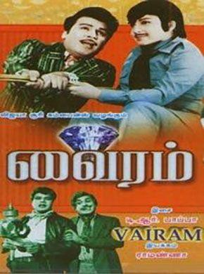 Vairam 1974 Tamil In Hd Einthusan No Subtitles Tamil Movies Online Movies Tamil Movies
