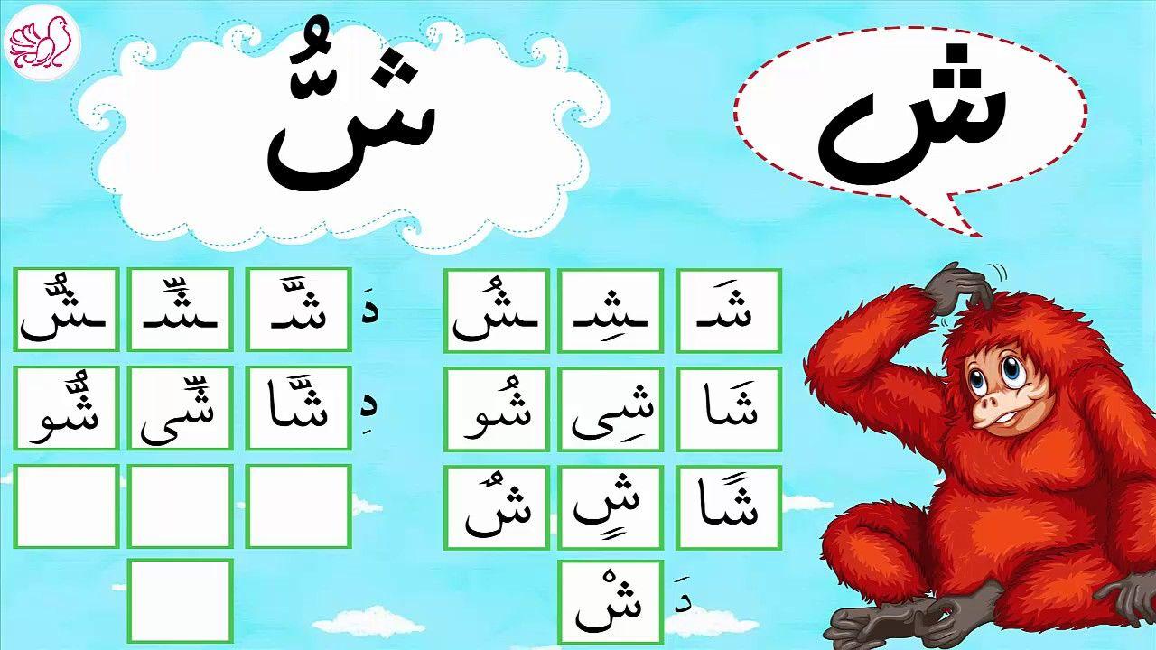 12 صوت حرف ش مع العشرين حركة الحروف العربية Learn Arabic Alphabet Ph Learn Arabic Online Learning Arabic Kindergarten