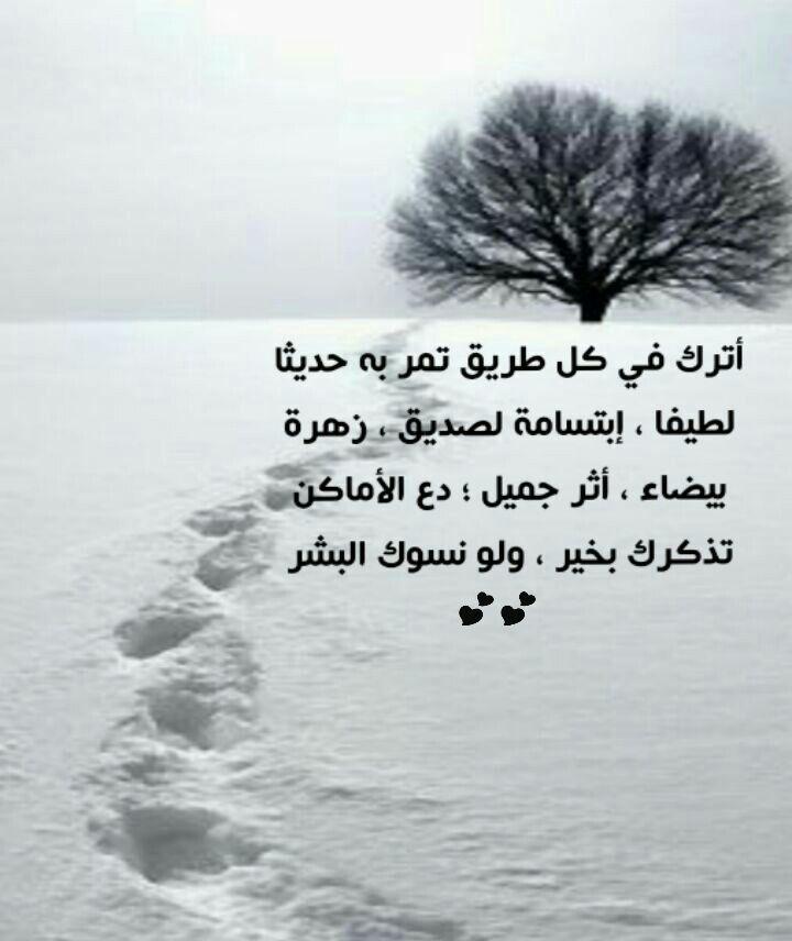 أترك في كل طريق أثر جميل Note To Self Life Peace