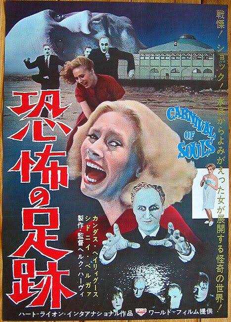 Vintage Japanese poster for Carnival of Souls  | Movie