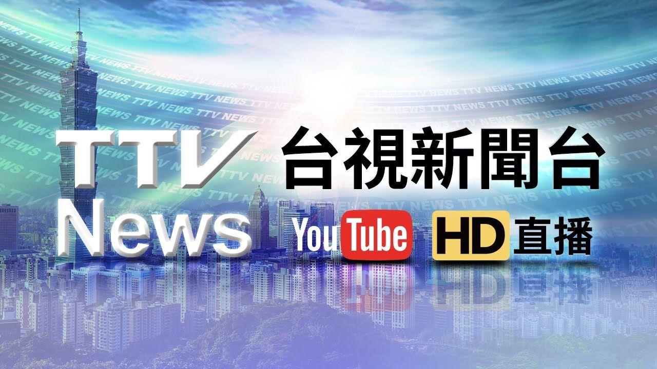 台視新聞台HD直播|TAIWAN TTV NEWS HD (Live) - YouTube | Live