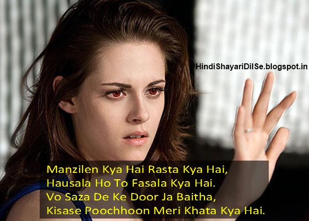 Hindi Shayari   Dil Se   : Hindi Shayari Images : Vo Saza De