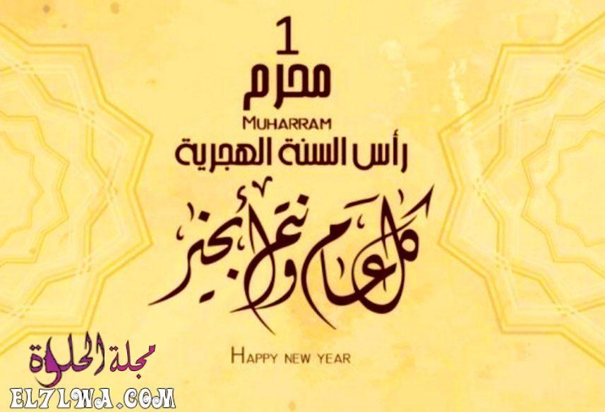 عبارات تهنئة بالسنة الهجرية الجديدة 1442 بطاقات تهنئة بالسنة الهجرية الجديدة 1442 مع بداية العام الهجري الجديد 1442 يتس Hijri Year Muharram Arabic Calligraphy