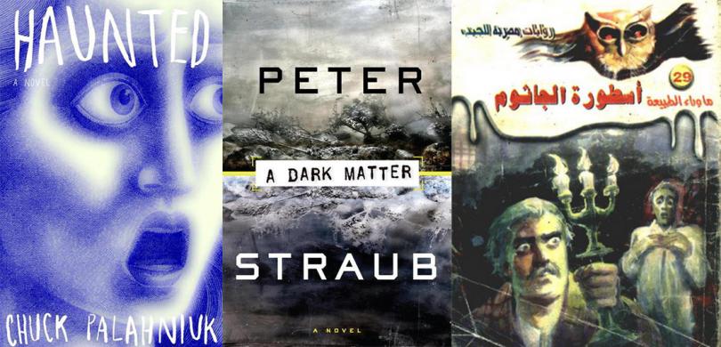 لعاشقي الرعب خمس روايات مرعبة تأخذك إلى عالم غامض Horror Novel Novels Dark Matter