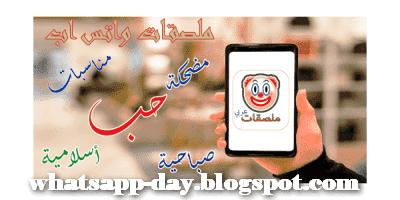 تحميل ملصقات واتس اب بلس الذهبي تليجرام ابو صدام تنزيل الجديدة صانع جاهزة 2020 Education Poster Cards App