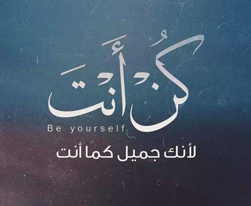 ليس هناك شخص يستطيع أن يسعدك أكثر من نفسك لذلك ثقتك في نفسك هي أهم مصادر سعادتك في الحياة Wisdom Quotes Life Words Quotes Beautiful Quran Quotes