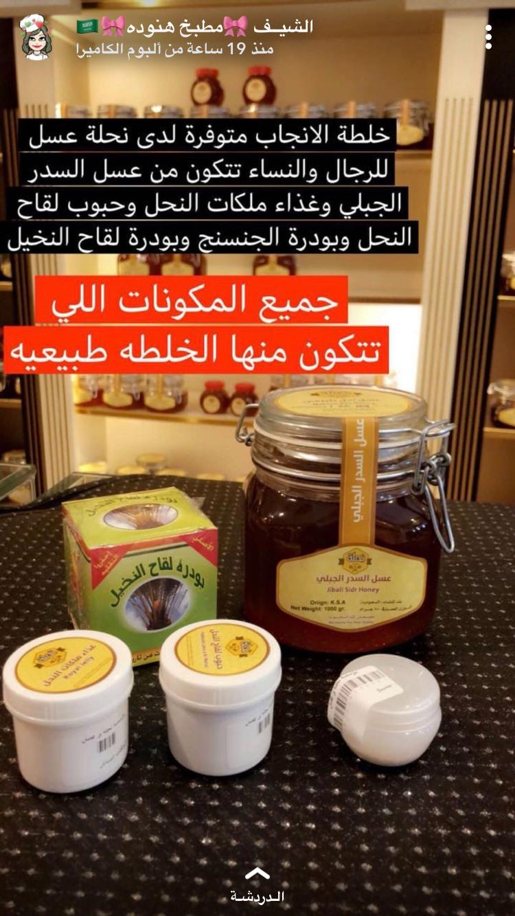 Pin By Dodi On نصايح وعناية Traditional Medicine Health Food