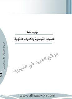 تحميل كتاب الكميات القياسية والكميات المتجهة Pdf فيزياء عامة Books Pdf Math