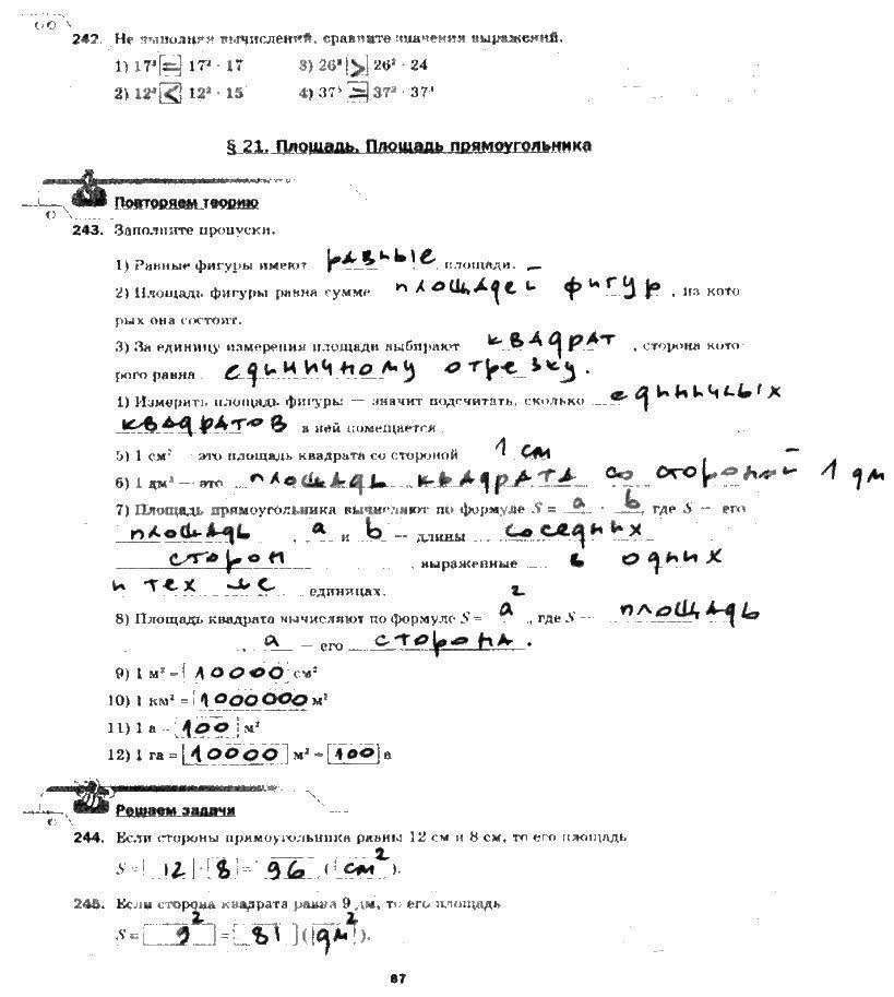 План конспект урока по английскому языку 3 класс верещагина