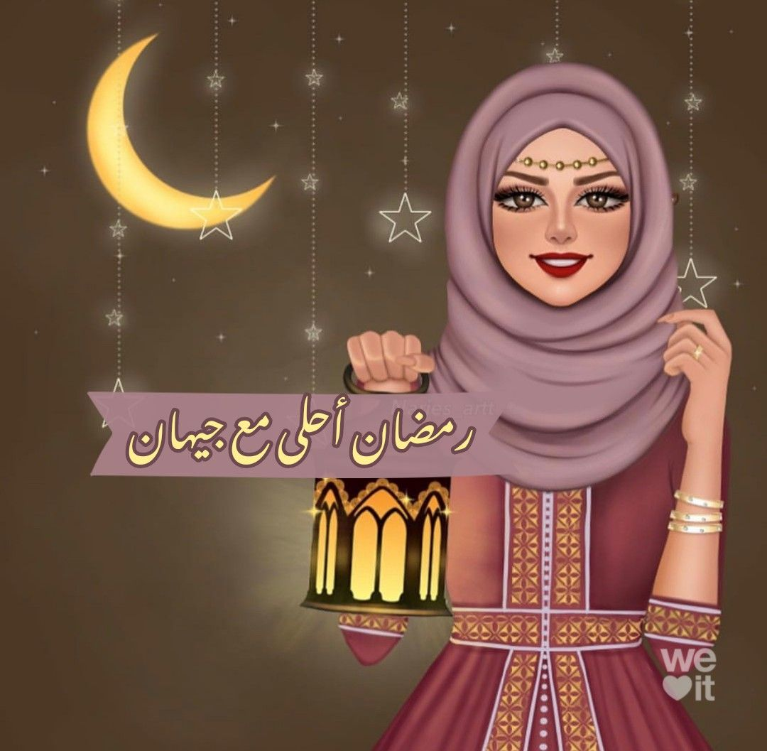 رمضان أحلى مع جيهان Cartoon Wallpaper Allah Islam Kareem