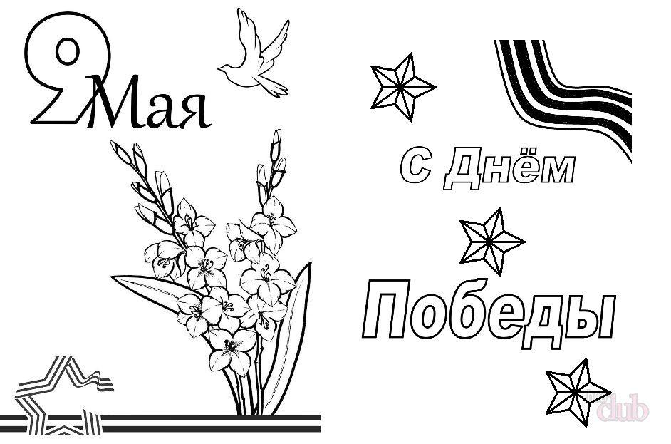 Шаблоны к 1 и 9 мая - Вырезанки, Киригами - Бумага ...