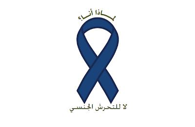 لا للتحرش جنسي لاتلمسني أول كتاب توعوي سعودي موجه للأطفال حول التحرش الجنسي صور Self Development Development Letters