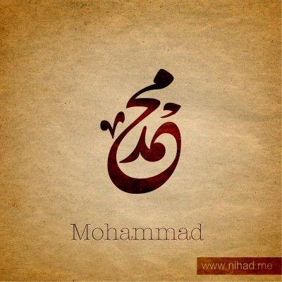 Mohammad - محمد
