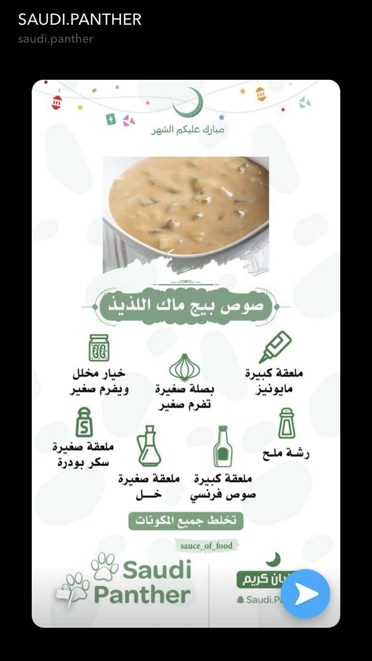 Pin By Eman A On اطباق تحت التجربه Diy Food Recipes Food Receipes Food