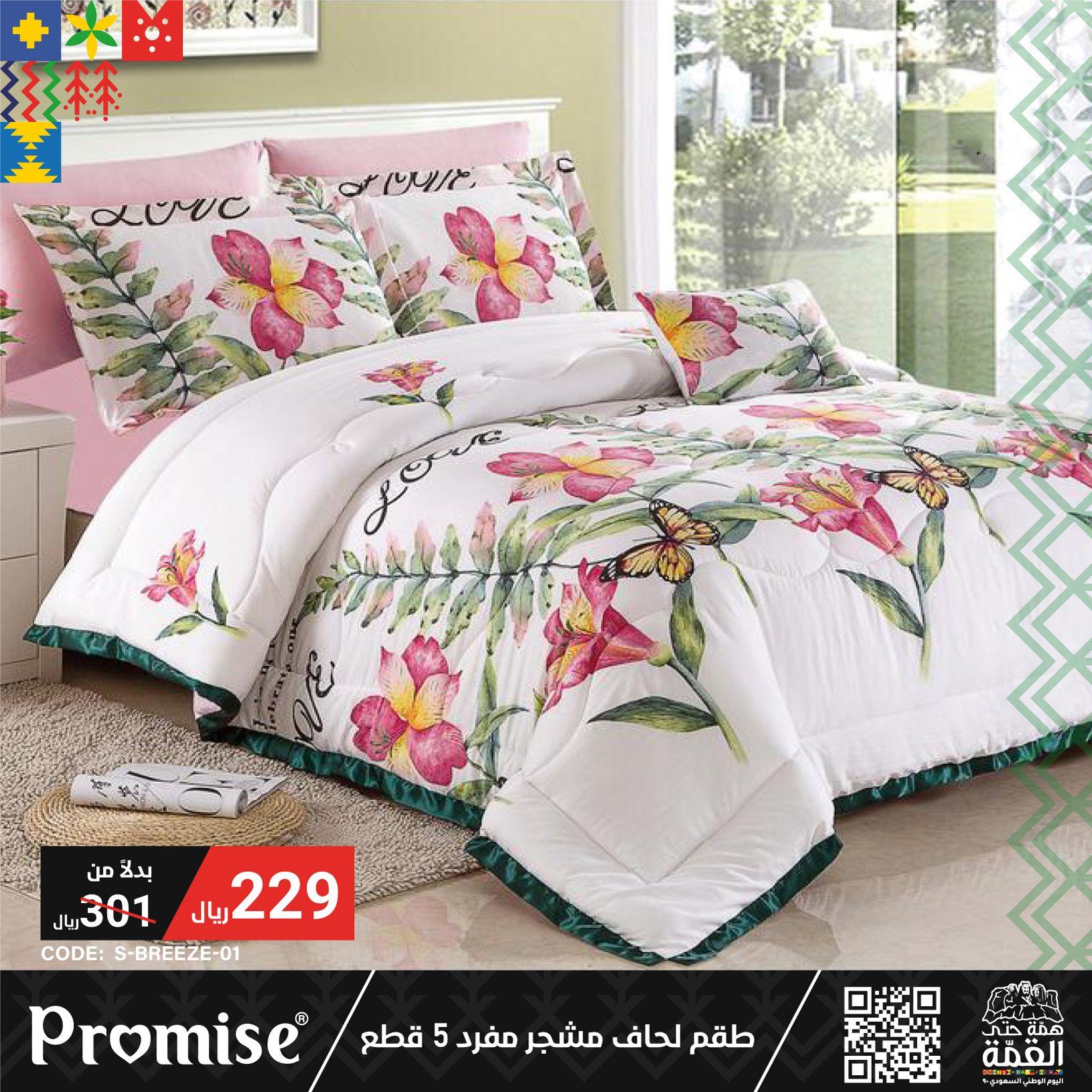 جددي غرفة نوم اولادك مع مفارشنا المتميزة بالوانها وتشكيلتها الجذابة لتناسب جميع الأذواق Bed Blanket Comforters
