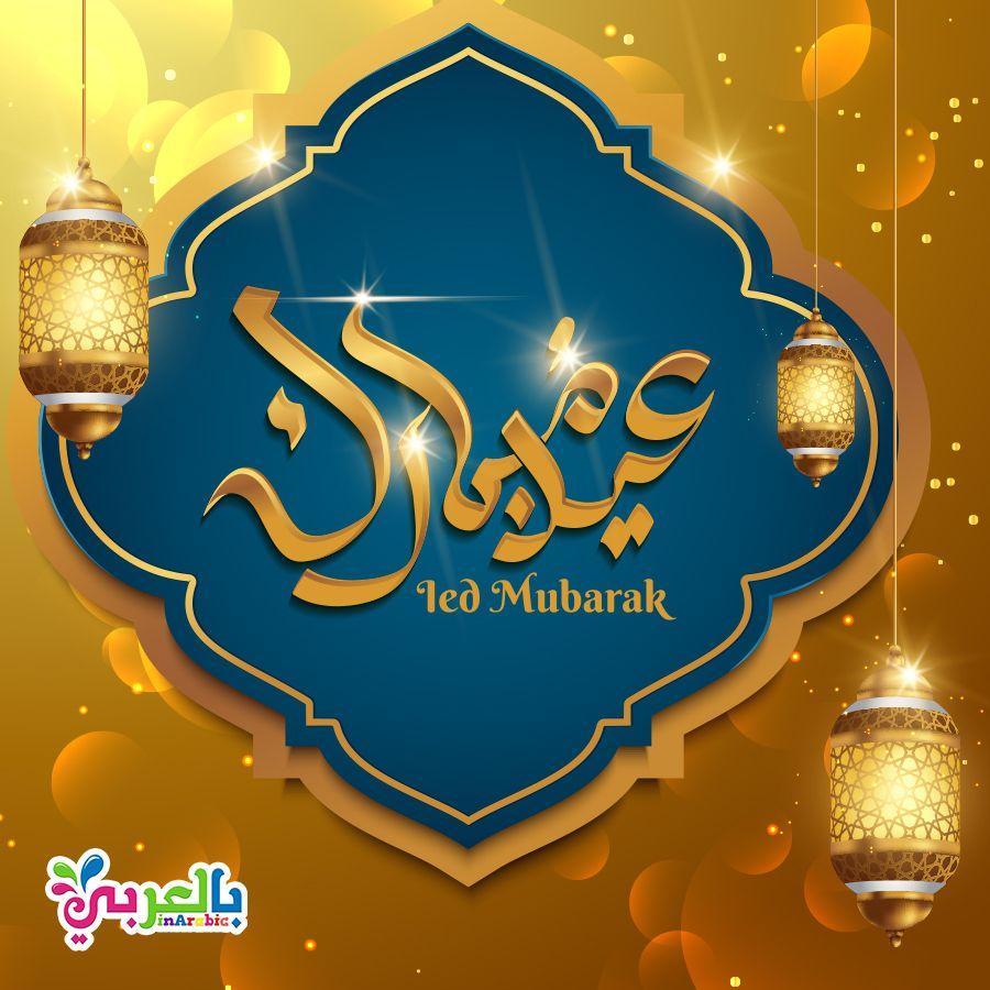 بطاقات عيدكم مبارك تهنئة بالعيد شاركها مع العائلة والاصدقاء Eid Mubarak Card Eid Mubarak Pic Eid Mubarak Eid